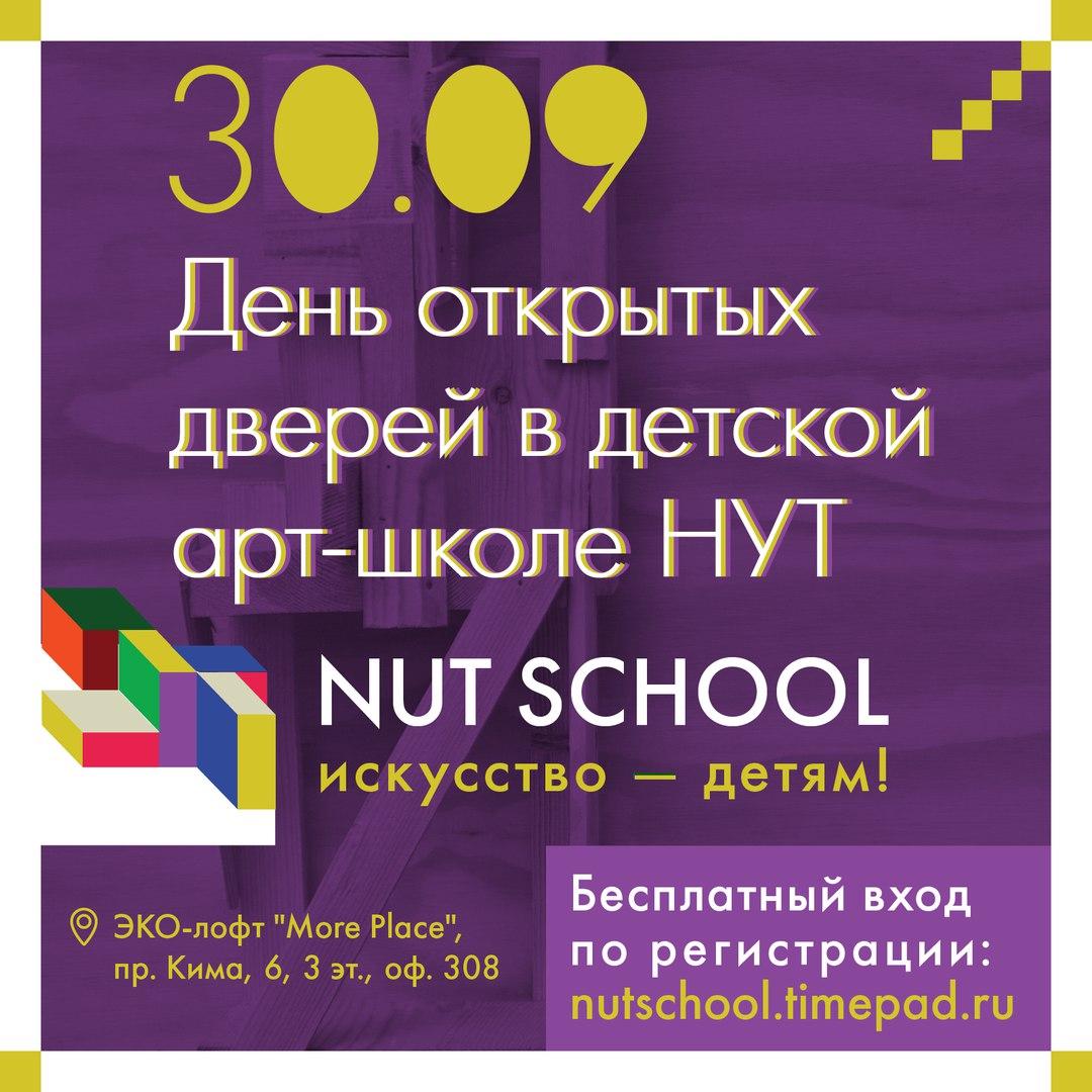 nut school