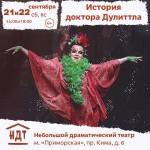"""""""История доктора Дулиттла 21-22 сентября"""