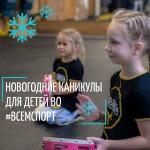 #ВсемСпорт