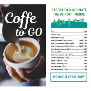 ыещкшуы-coffee-to-go